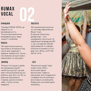 Rumax Vocal, фото 3