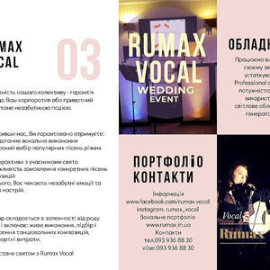 Rumax Vocal, фото 4