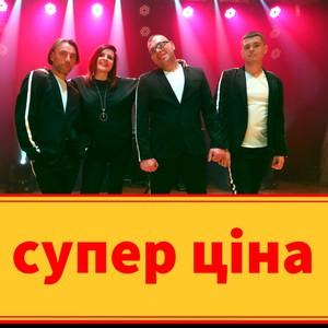7cf46a17de515a Музиканти на весілля у Львові: ціни, рейтинг, відгуки - Girko.net