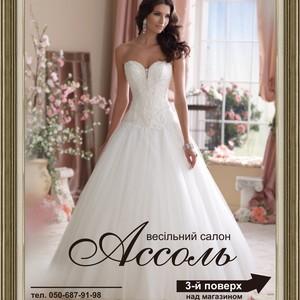 Салони весільних суконь в Івано-Франківську  ціни a9530d66225f9