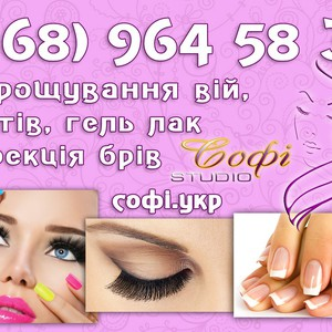 Софі beautystudio