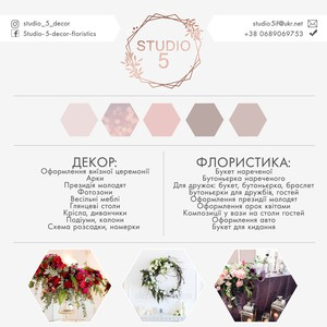 STUDIO 5 decor & floristics