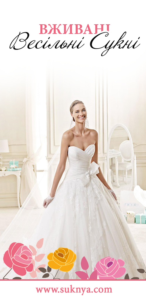 Вживані весільні сукні - Весільний каталог Girko.net d7149496be934
